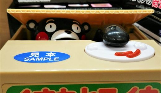 お金に目がないくまモン(笑)熊本で発見!
